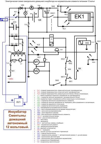 Электрическая схема самодельного домашнего низковольтного инкубатора