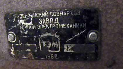 Пензенский СОВНАРХОЗ 1962г зарядное устройство